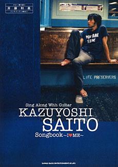 斉藤和義 Songbook~I LOVE ME~