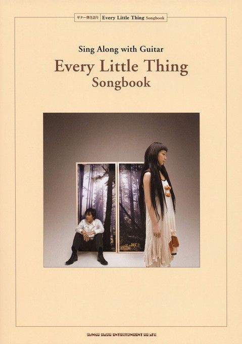 Every Little Thing Songbook~サクラビト