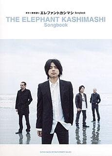 エレファントカシマシ Songbook