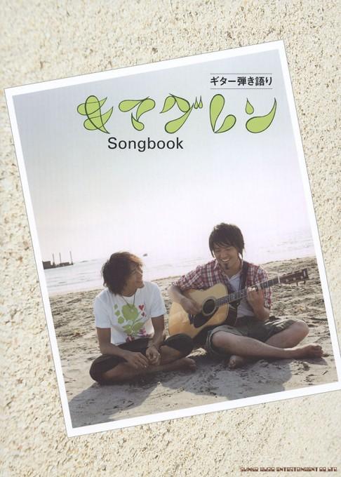 キマグレン Songbook