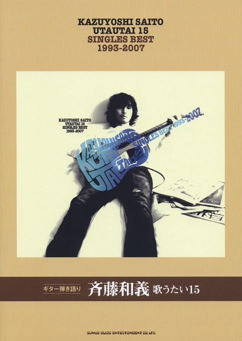 斉藤和義「歌うたい15」