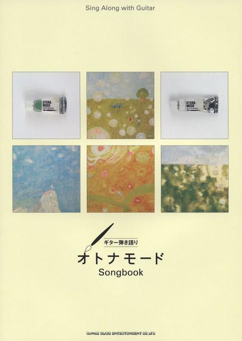 オトナモード Songbook