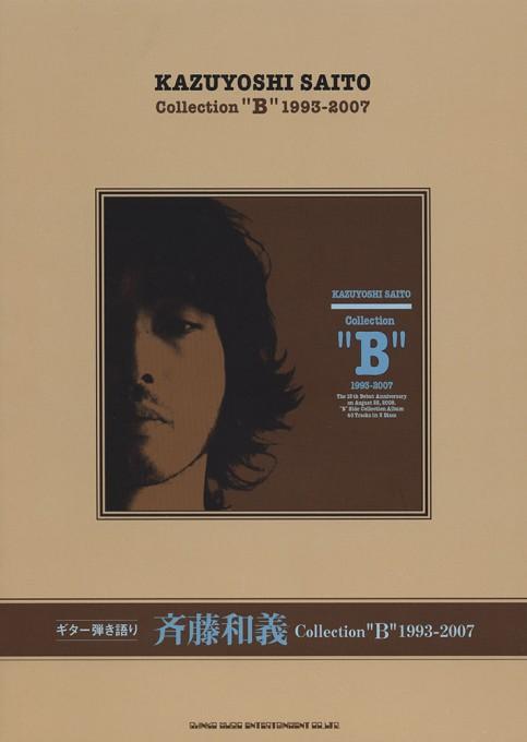 """斉藤和義「Collection""""B""""1993-2007」"""
