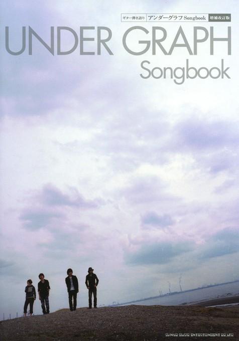 アンダーグラフ Songbook[増補改訂版]