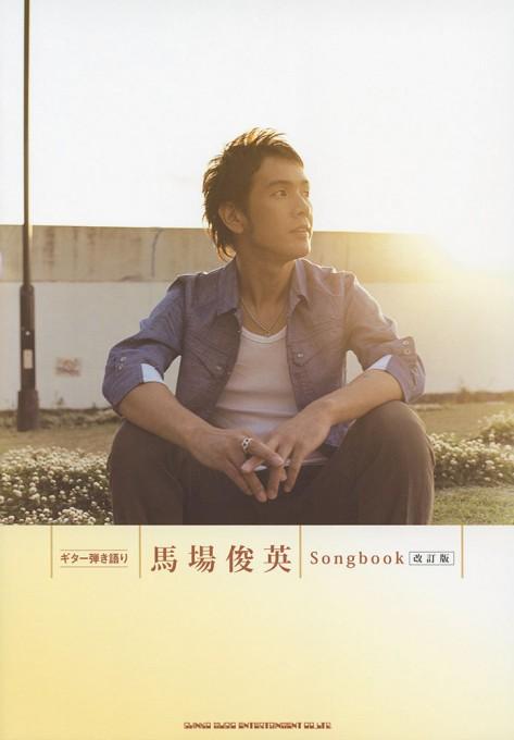 馬場俊英 Songbook[改訂版]