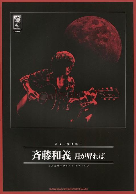 斉藤和義「月が昇れば」