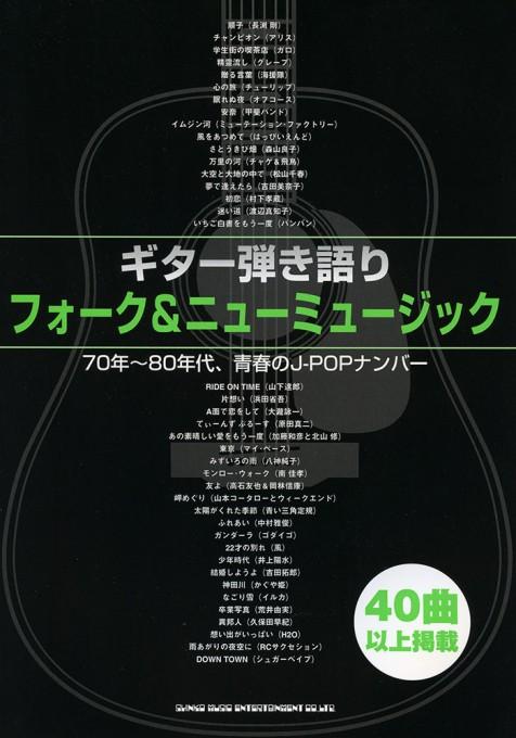 フォーク&ニューミュージック
