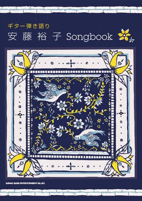 安藤裕子 Songbook