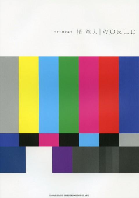 清 竜人「WORLD」