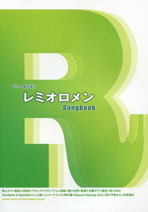 レミオロメン Songbook