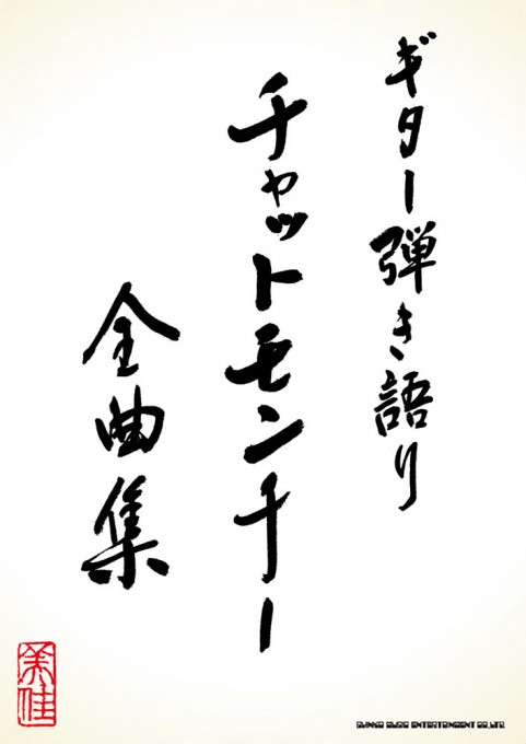 チャットモンチー全曲集