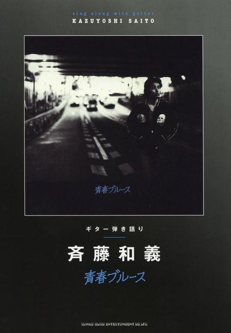 斉藤和義「青春ブルース」