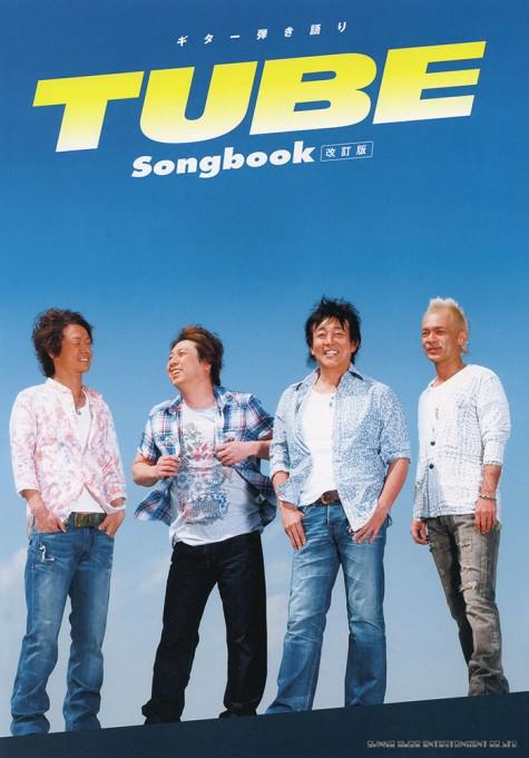 TUBE Songbook[改訂版]