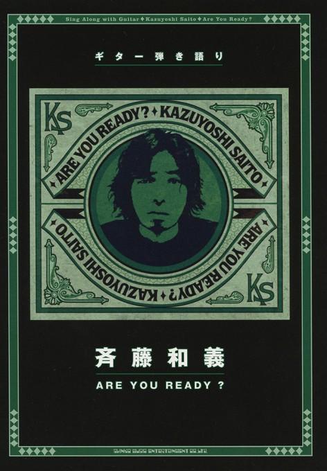 斉藤和義「ARE YOU READY?」