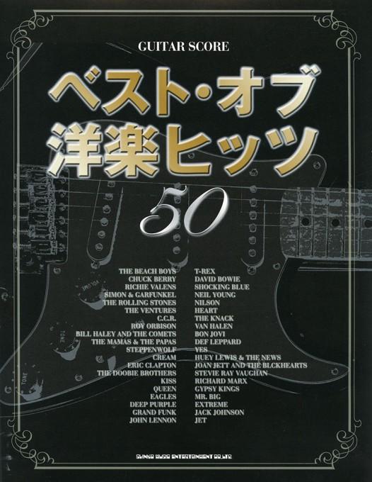 ベスト・オブ洋楽ヒッツ50