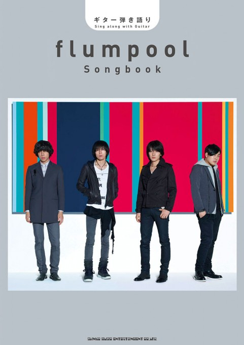 flumpool Songbook