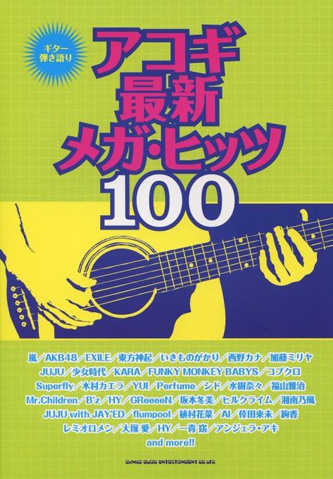アコギ最新メガ・ヒッツ100