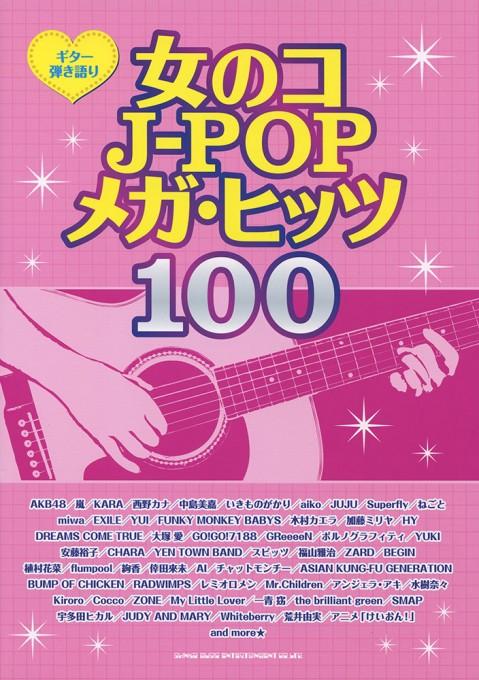 女のコJ-POPメガ・ヒッツ100