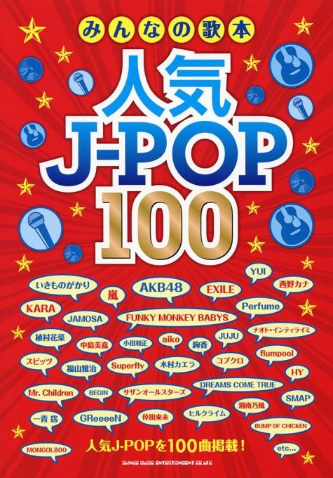 みんなの歌本 人気J-POP100