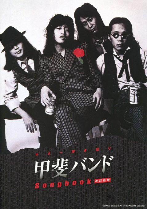 甲斐バンド Songbook[改訂新版]
