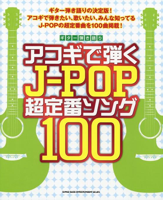 アコギで弾くJ-POP超定番ソング100