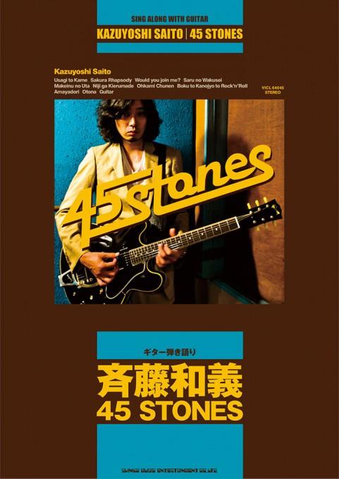 斉藤和義「45 STONES」