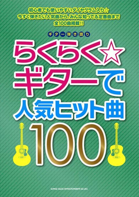 らくらく☆ギターで人気ヒット曲100