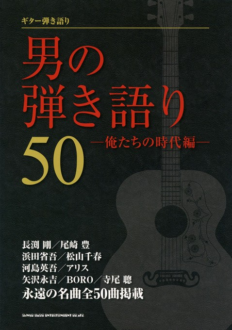 男の弾き語り50-俺たちの時代編-