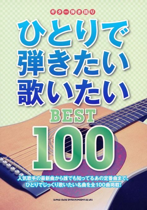 ひとりで弾きたい歌いたい BEST 100
