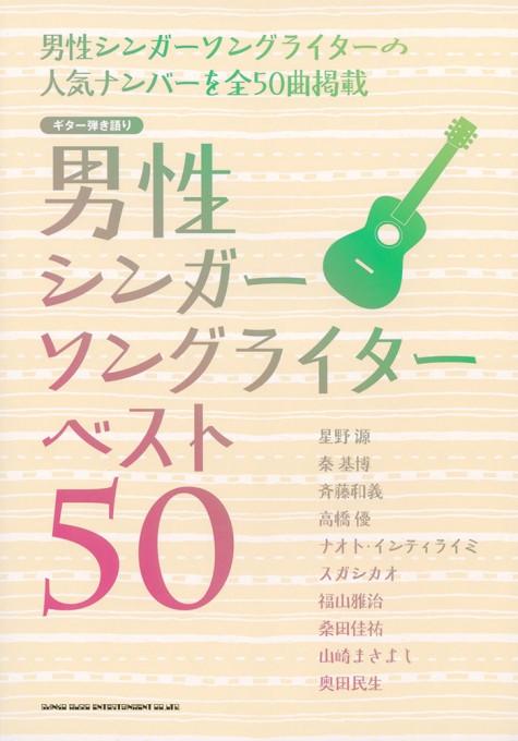 男性シンガーソングライター ベスト50