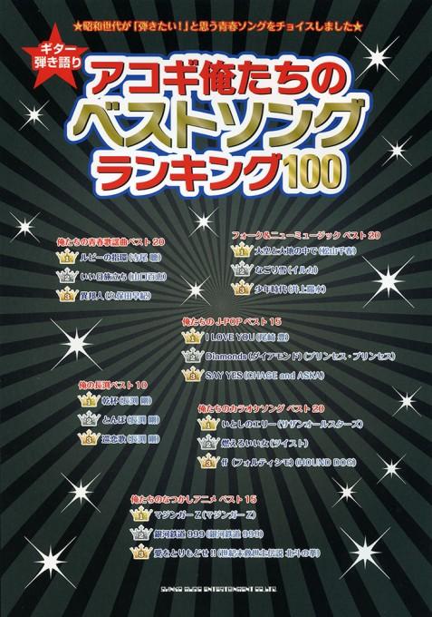 アコギ俺たちのベストソング ランキング100