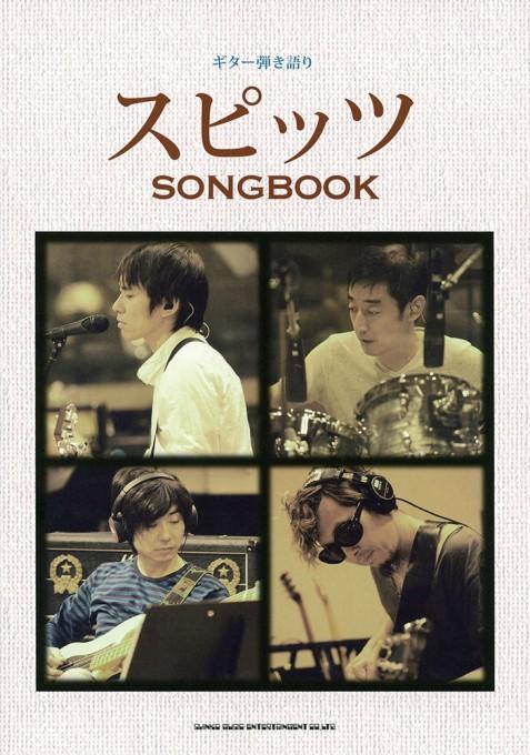 スピッツ Songbook