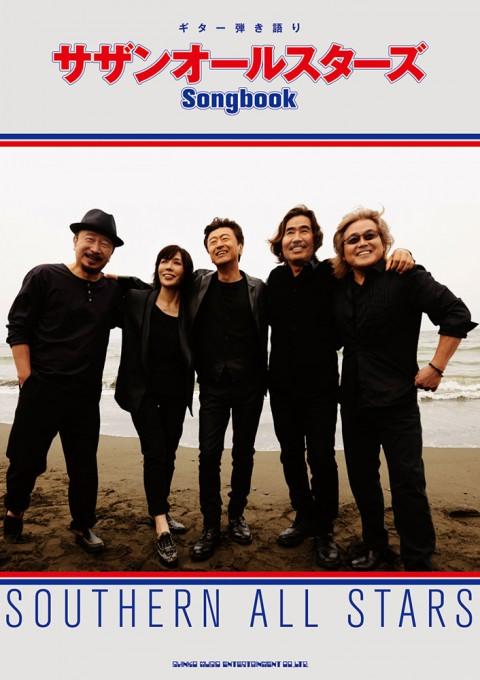 サザンオールスターズ Songbook