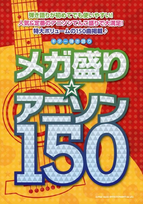 メガ盛り☆アニソン150
