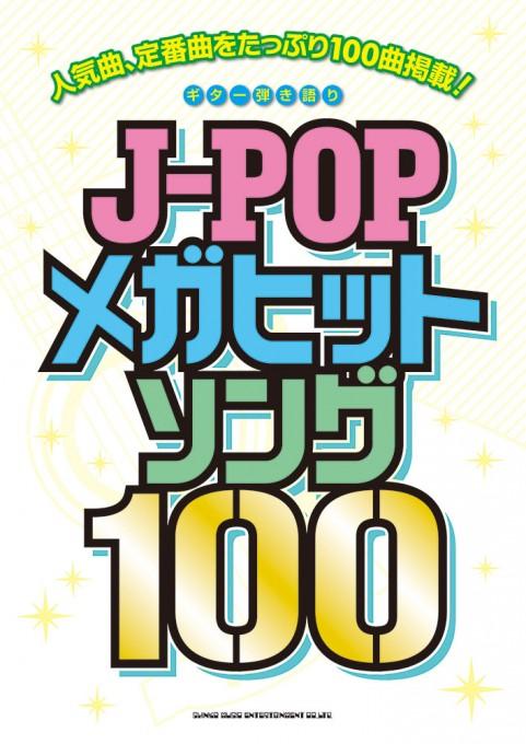 J-POPメガヒットソング100