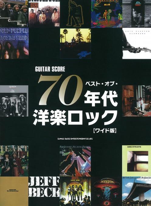 ベスト・オブ・70年代洋楽ロック[ワイド版]