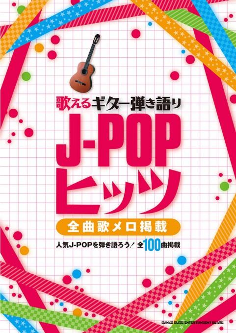 歌えるギター弾き語り J-POPヒッツ-全曲歌メロ掲載-