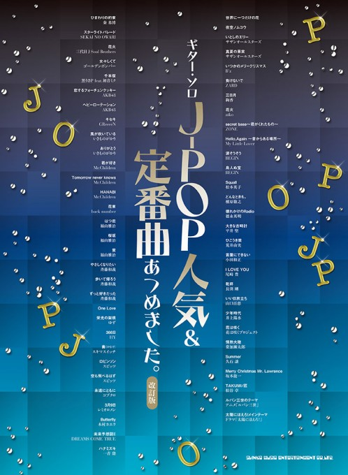 J-POP人気&定番曲あつめました。[改訂版]