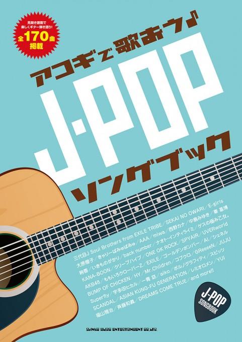アコギで歌おう♪J-POPソングブック