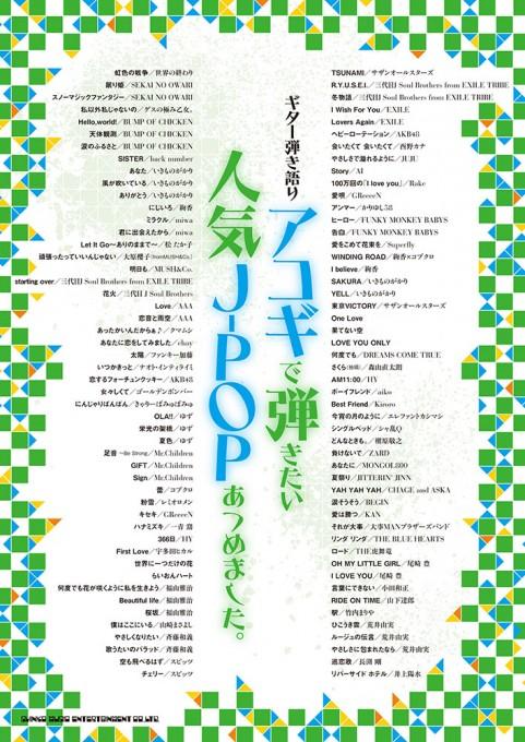 アコギで弾きたい人気J-POPあつめました。