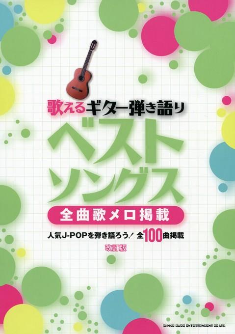 歌えるギター弾き語り ベストソングス-全曲歌メロ掲載-[改訂版]
