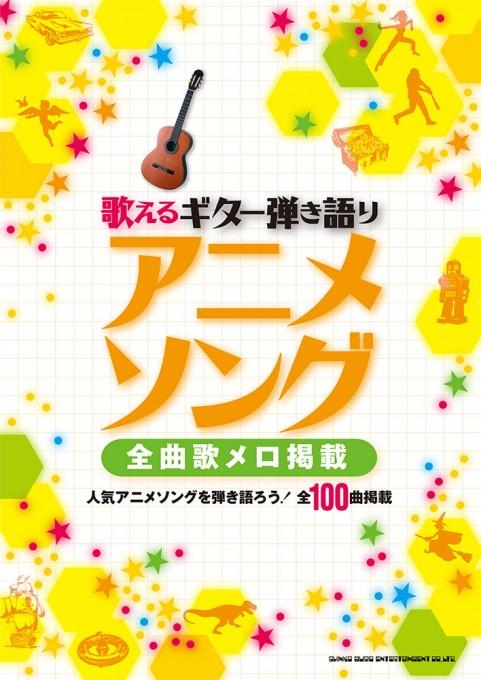 歌えるギター弾き語り アニメソング-全曲歌メロ掲載-