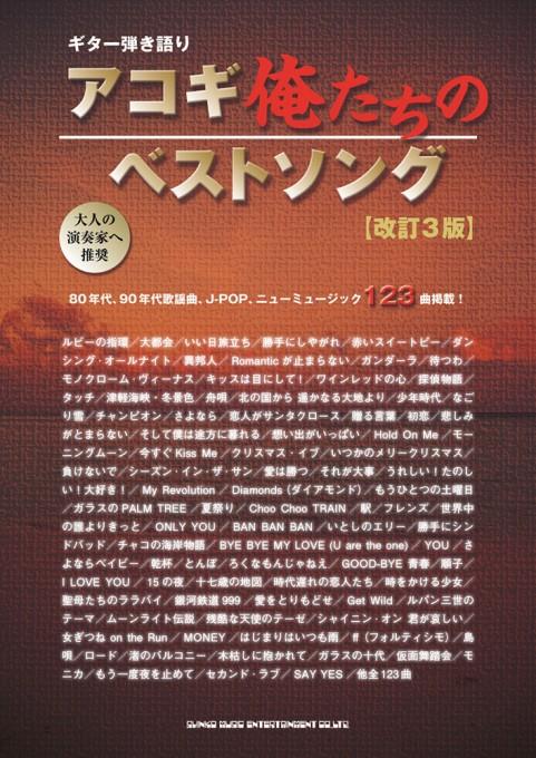 アコギ俺たちのベストソング[改訂3版]