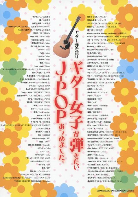 ギター女子が弾きたいJ-POPあつめました。