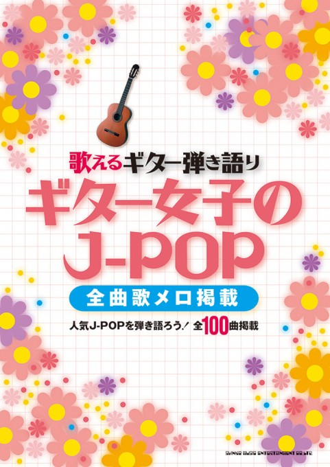 歌えるギター弾き語り ギター女子のJ-POP-全曲歌メロ掲載-