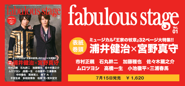fabulous stage Vol1