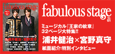 fabulous stage Vol.1:浦井健治×宮野真守インタビュー