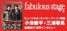 fabulous stage Vol.1:小池徹平×三浦春馬インタビュー
