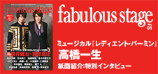 fabulous stage Vol.1:高橋一生インタビュー