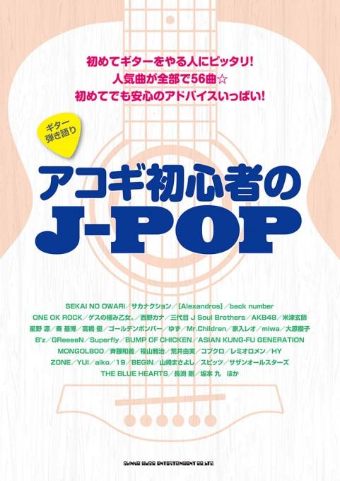 アコギ初心者のJ-POP